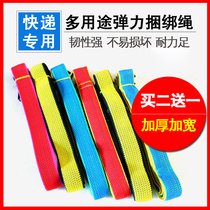Express three-wheeled electric car bundled elastic rope widening coarse hook loose strap pull special rubber leather rope