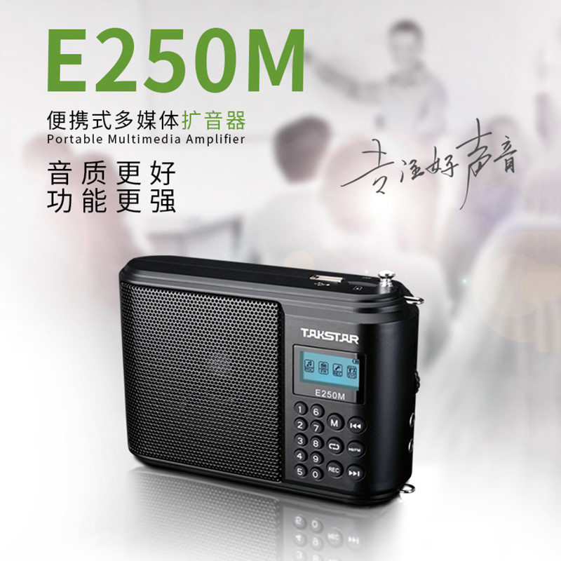 Takstar/Successful E250M Multifunctional Compact Amplifier Teaching Guide Radio Recording Amplifier