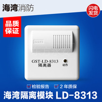 Bay Isolation Module gst-ld-8313 Fire Short Circuit safety isolation module to ensure original spot