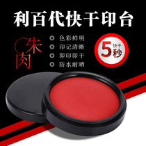 Li Bai generation printing bright Zhu meat seal box with hand account printing mud red rubber stamp small medium official seal jin box office portable fast dry printing oil round set