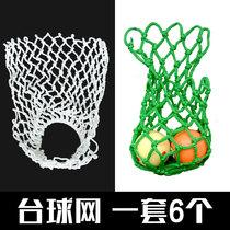 Pool table Chinese black eight net pocket pool net bag nylon net bag billiards net bag track ball