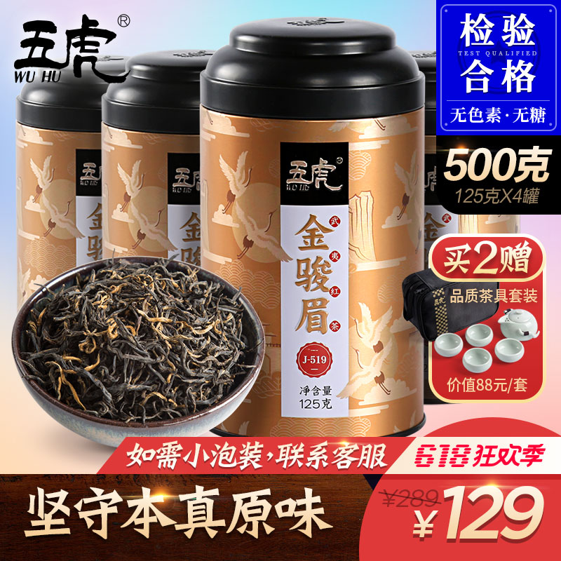Authentic Super Jinjunmei Black Tea Tea Five Tigers Jinjun Eyebrow Fragrance 500g Black Tea Canned Bulk Gift Box