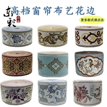 High-grade simple modern curtain lace accessories wide pastoral home fabric decorative lace ribbon lace stitching
