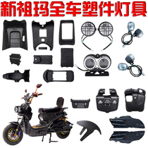 zoomer Zuma motorcycle Zuma electric car pedal modification accessories foot pedal plastic parts shell