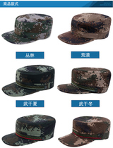 The new winter training cap camouflage hat camouflage hat mens camouflage cap mens cap