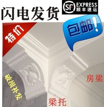 Plaster lines mouth aisle beam care modeling aisle column care arch carved semi-circular door head European-style decorative ceiling