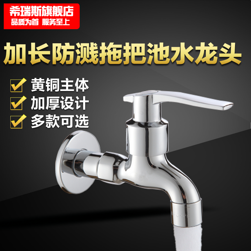 Copper extended single cold mop pool faucet into wall balcony mop pool pier pool common splash head quickly open