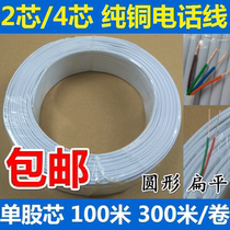 Two core four core pure copper telephone line round flat RJ11 single-stranded 2 core 0 4 full copper 4 core 100 200 300 meters