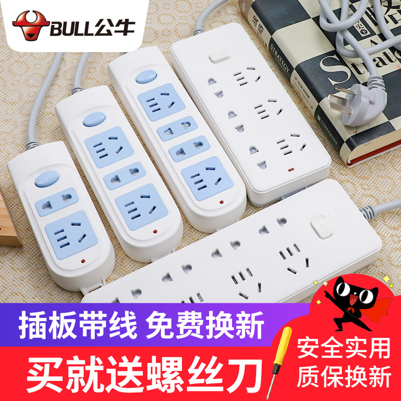 Bull socket panel porous Household plug-in board plug-in plug-in cable 3/4/6/10-bit meter board with line