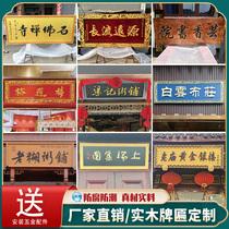 Plaque en bois massif personnalisé en bois antique enseigne Porte douverture personnalisée magasin Temple ancestral couplet plaque couplets