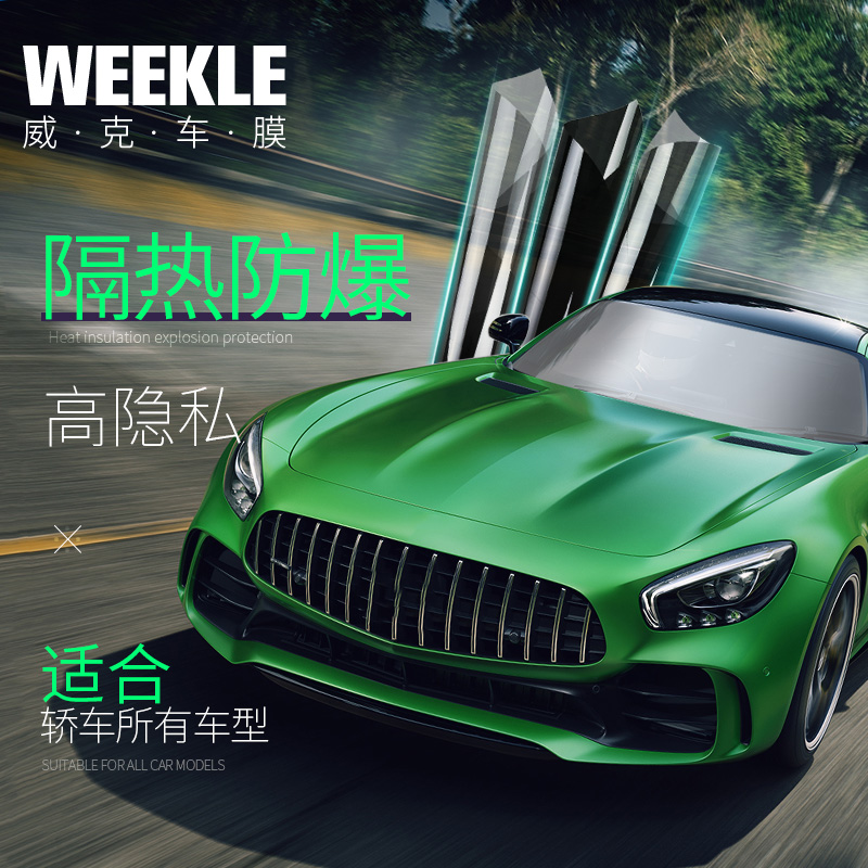 Wick car foil car film full car film insulation film explosion-proof film glass film solar film side rear film