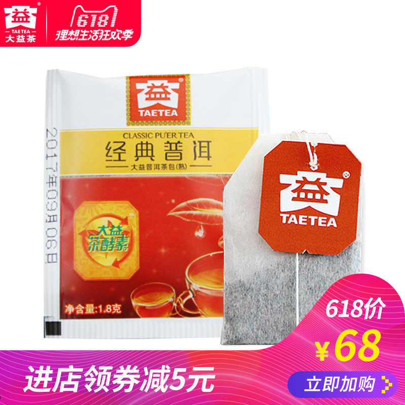 Dayi Classic Pu'er Tea 100 Bags Total 180g Small Bags Tea Bags One Bag Pu'er Tea Bag at a Time