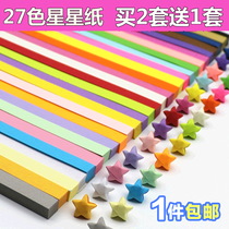 Buy two send a 27-color solid color star strip stack lucky star stack star paper star bottle handmade paper