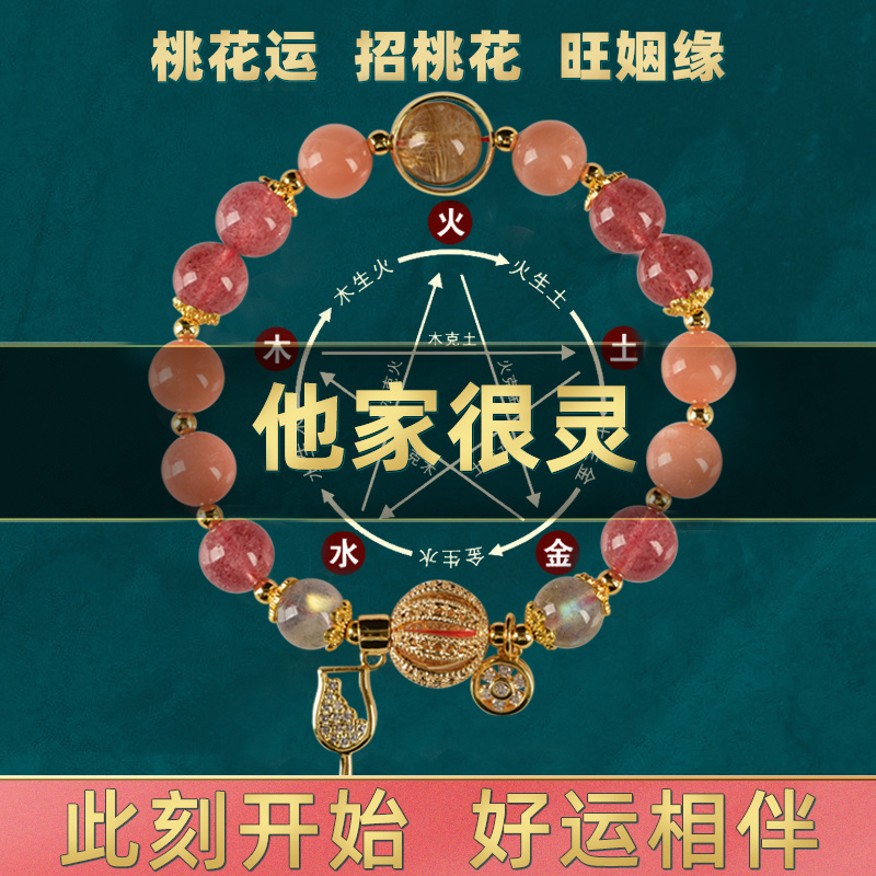 Five elements transfer beads bracelet powder crystal female strawberry crystal Peach fortune Peach blossom wang marriage lucky light transfer