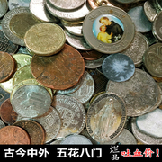 Pack all kinds of coins, coins out of non new delisting at all times and in all countries of foreign coins coin currency