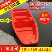 Plastic boat fishing boat boat fishing boat PE thick glass steel ship assault boats electric outboard machine