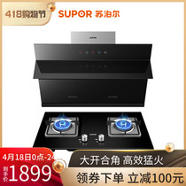 Supor J613 QB503 suction hood gas stove package automatic cleaning hood stove set side suction