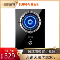 SUPOR Supor QB301 gas stove gas stove liquefied gas single stove embedded natural gas single stove