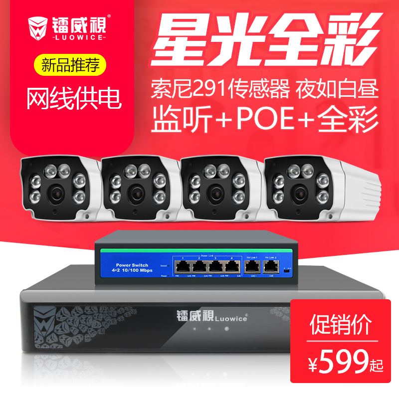 [The goods stop production and no stock]Radium surveillance equipment set starlight 1080p monitor HD set POE home outdoor night vision