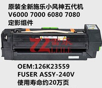 Original five generations Xerox small wind God V 6000 7000 6080 7080 fixing assembly Heating assembly