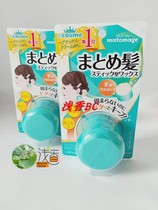 New Japanese blessed Tian Lan hair styling wax paste small shredded hair closed stereotypes imported new products