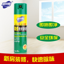 Habeli Decoration nano-deodorant photocatalyst remove odor new house In addition to formaldehyde indoor air purification
