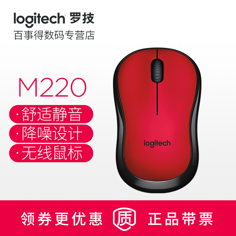 Logitech/Logitech M220 Wireless Mouse Office Computer Laptop M215 Upgraded Mouse