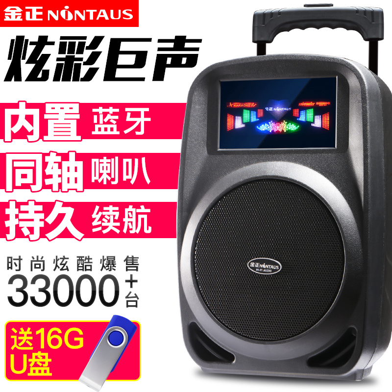 Kim Jong N22 Square Dance Sound Household K-song Portable Pull-rod Soundbox Subwoofer Outdoor Player Moving