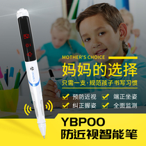 Positive Eye Care pen children Intelligent induction correction writing posture Sitting Orthosis Primary school students to prevent myopia pen