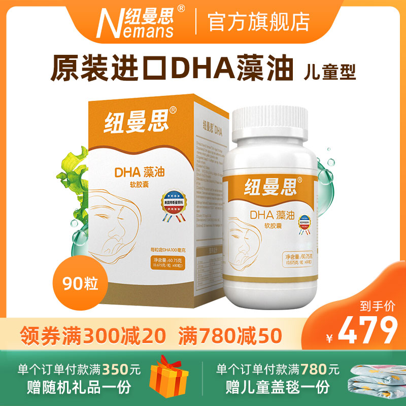 New Zealand Imported Seaweed Oil DHA Softgels 90 Softgels for Children