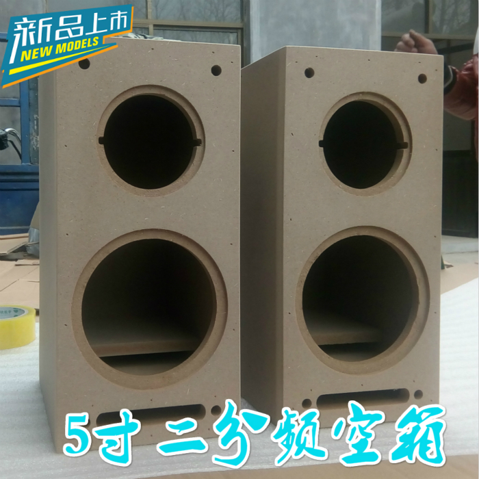 Spot supply of Jiangsu, Zhejiang and Shanghai parcel post labyrinth empty box 5 inch bass 4 inch tweeter two-frequency empty box