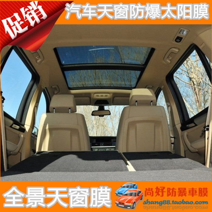 Automobile sunroof glass explosion-proof membrane roof window explosion-proof membrane insulation film sunscreen film UV protection solar film
