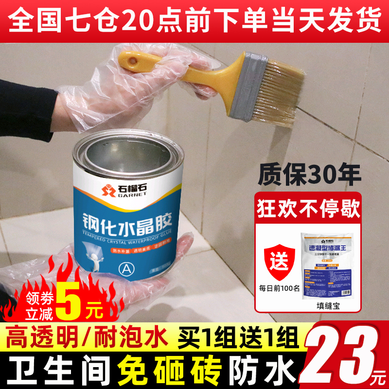 Make-up room waterproof leak-proof glue special glue bathroom toilet transparent brick penetration agent block king