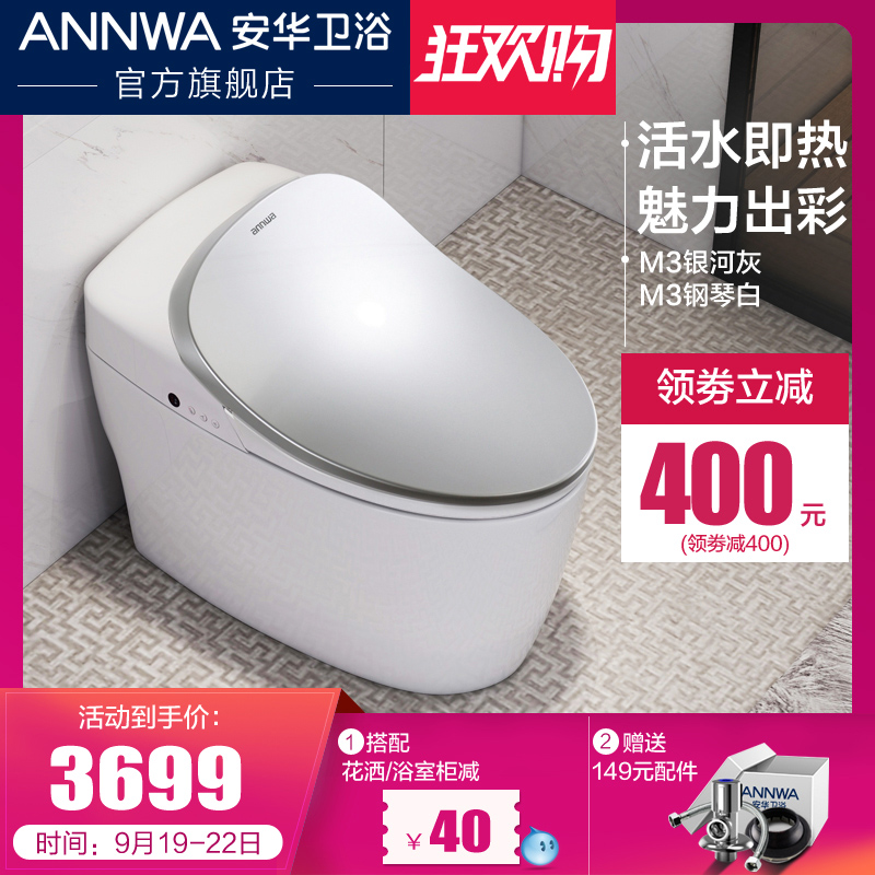 Anhua Sanitary Intelligent Toilet Official Flagship Fully Automatic Flushing Seat Instant Hot Water Tank Toilet S3/M3