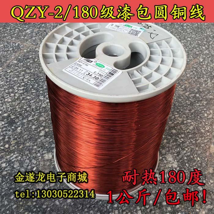 Polyester amine 180 degree pure copper paint coating line EIW high temperature line QZY-2 180H grade copper 1 kg