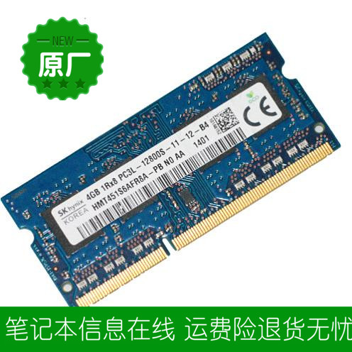 ASUS FL5900U6500 FL5900UB6500 4G DDR3L 1600 notebook memory bar authentic
