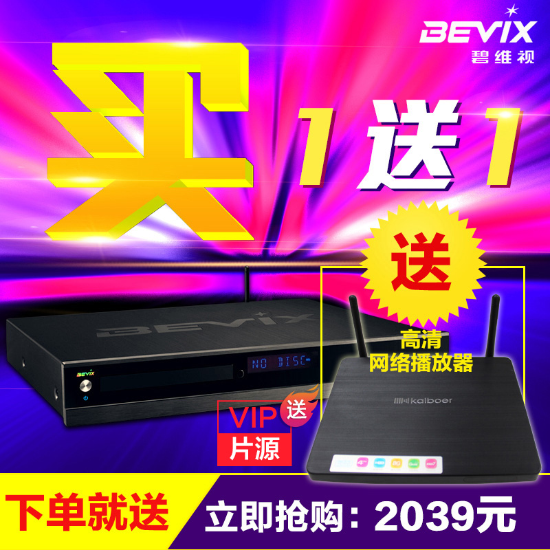 [The goods stop production and no stock] Bevix / PVITV BV8078M New 8078M Blu-ray 3D HDD Player Blu-ray Maiwell
