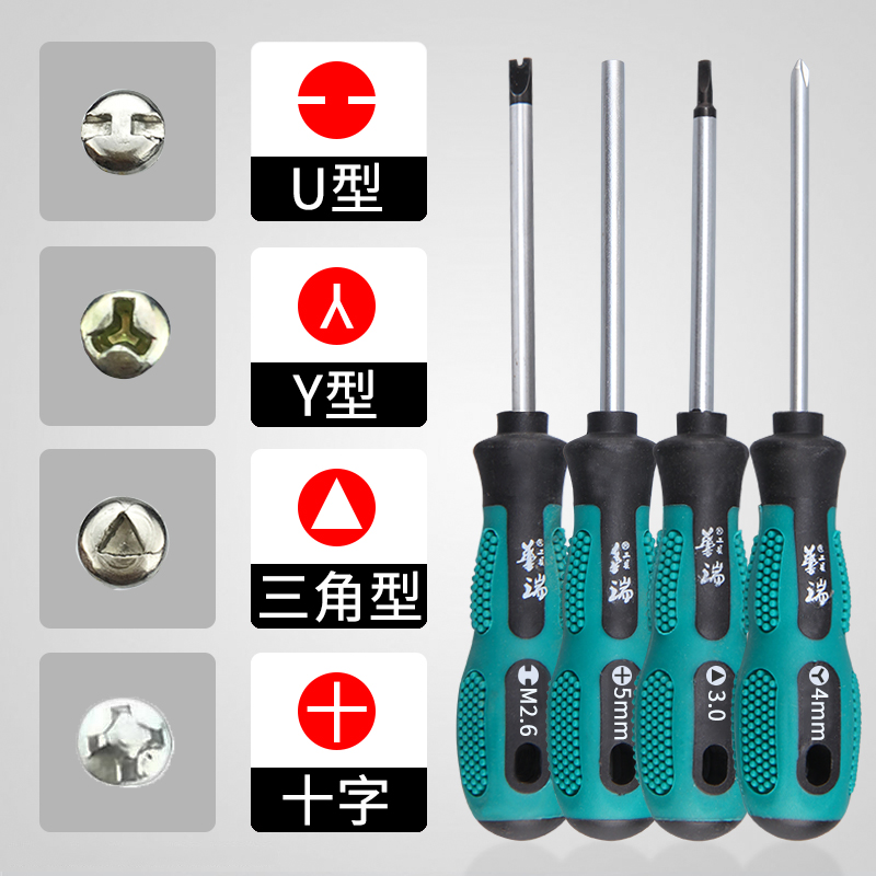 Triangular screwdriver U-type Y-type inner cross-shaped triangular starter household socket special shaped screwdriver