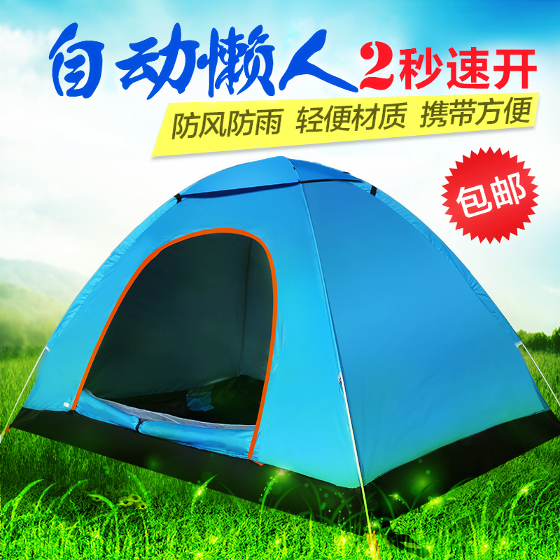 Simple tent outdoor folding 2 people free build speed open couple self-driving automatic field camping tent