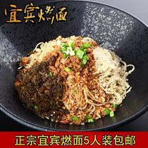 5 copies of Sichuan Yibin burning noodles Yibin specialty v Chongqing small noodle seasoning hot dry noodles red oil burning Noodles instant food