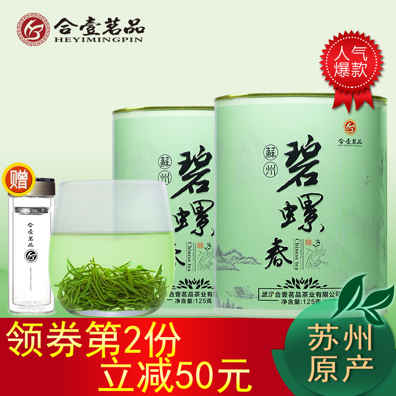 Heyi Biluochun Green Tea 2009 New Tea Ming Pre-spring Tea Suzhou Dongting Biluochun Green Tea 250g