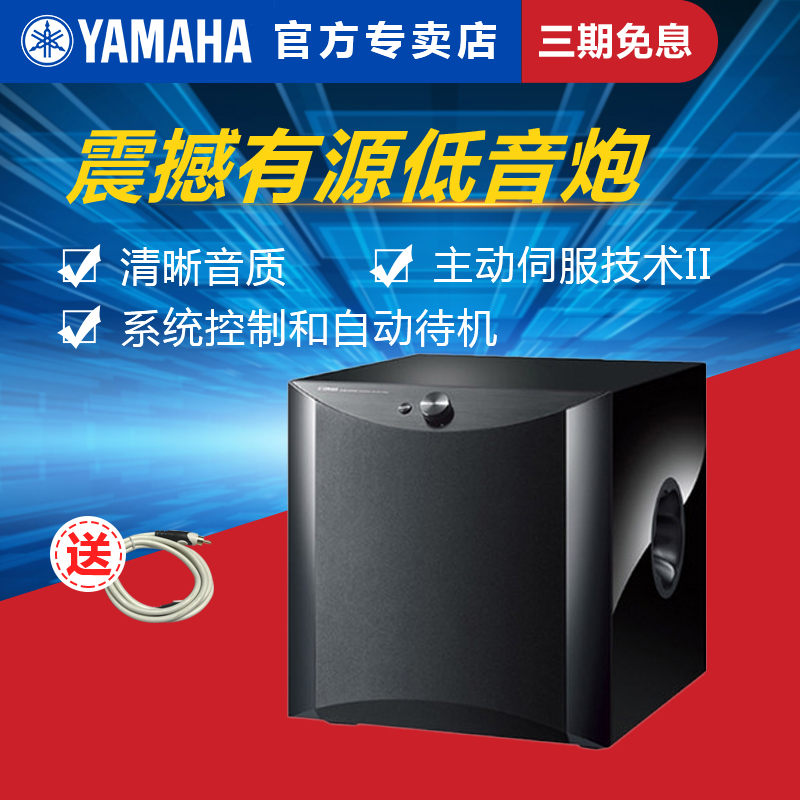 Yamaha/Yamaha NS-SW200 Home Theater 8 inch Active Subwoofer Subwoofer High Power