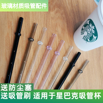 Suitable for Starbucks straw cup replacement accessories heat-resistant glass eco-friendly recyclable universal straw