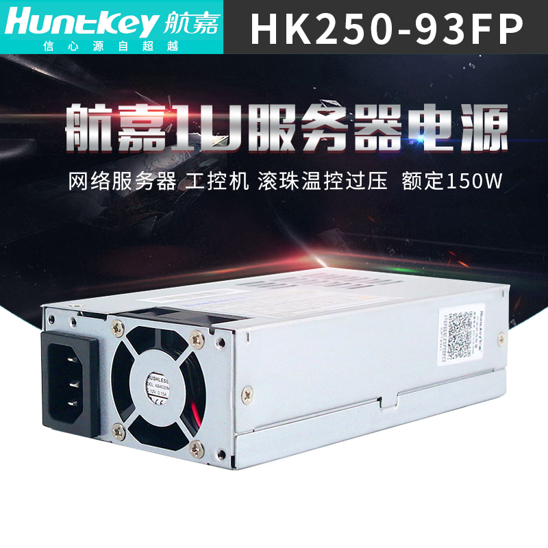 Aerojia HK250-93FP rated 150W POS power supply FEXL power supply for small 1U power supply of industrial control server
