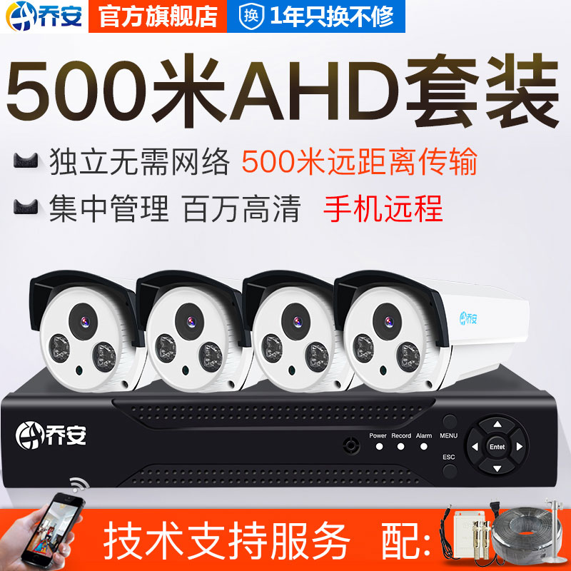 Joan Monitoring Equipment Suite Household 1080P Analog AHD Infrared Night Vision High Definition Camera 2 million Commercial