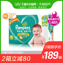 Bao Diapers Diaper enlarged number XL128 tablets ultra-thin breathable general baby diaper urine not wet non-pulling pants