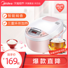 Midea/Meimei WFS3018Q Small Electric Cooker Household Multifunctional Intelligent Dormitory 3L Lift 1-2-4 Persons