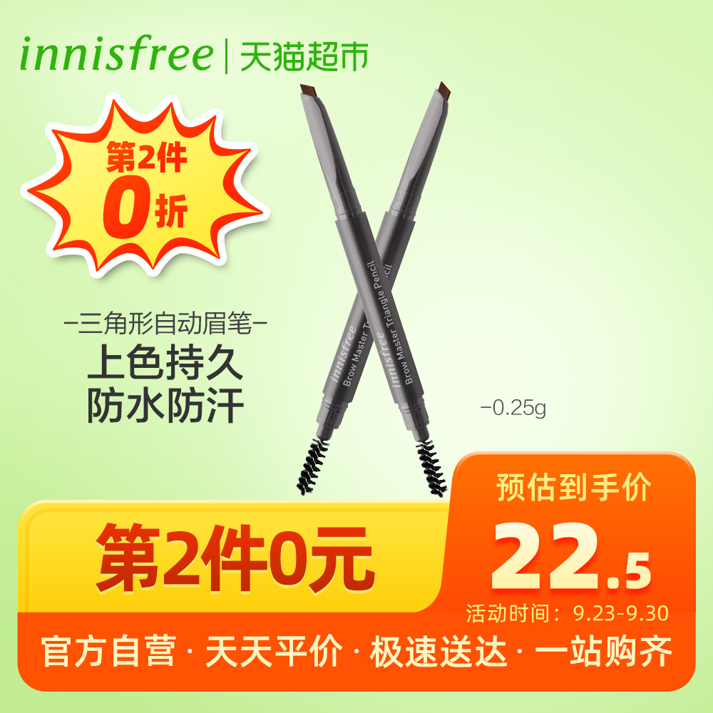 Innisfree / poem singing eyebrow makeup master triangle automatic eyebrow pen 0.25g, a must for new and lasting users