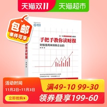 Hand in hand to teach you to read the financial report enterprise risk aversion to the real financial report case Xinhua Bookstore
