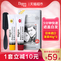Beautiful source of hair mining imported from Japan Hair Cream Hair Dye Hair Cream 5 minutes to cover the gray hair easy to color